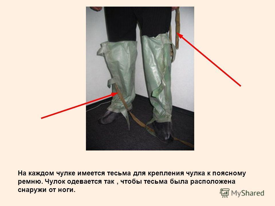 На каждом чулке имеется тесьма для крепления чулка к поясному ремню. Чулок одевается так, чтобы тесьма была расположена снаружи от ноги.