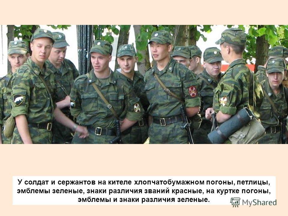 У солдат и сержантов на кителе хлопчатобумажном погоны, петлицы, эмблемы зеленые, знаки различия званий красные, на куртке погоны, эмблемы и знаки различия зеленые.
