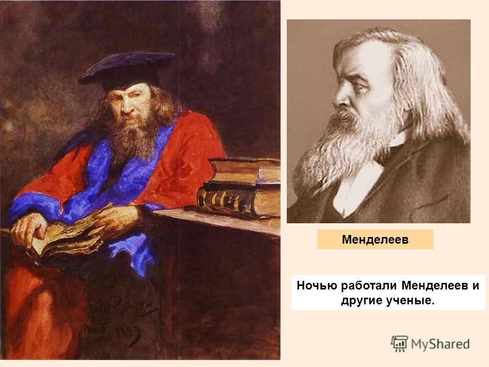 Ночью работали Менделеев и другие ученые. Менделеев