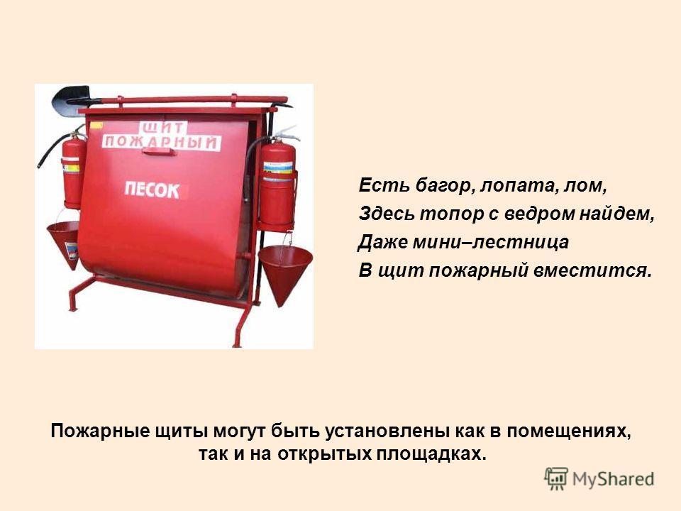 Пожарные щиты могут быть установлены как в помещениях, так и на открытых площадках. Есть багор, лопата, лом, Здесь топор с ведром найдем, Даже мини–лестница В щит пожарный вместится.