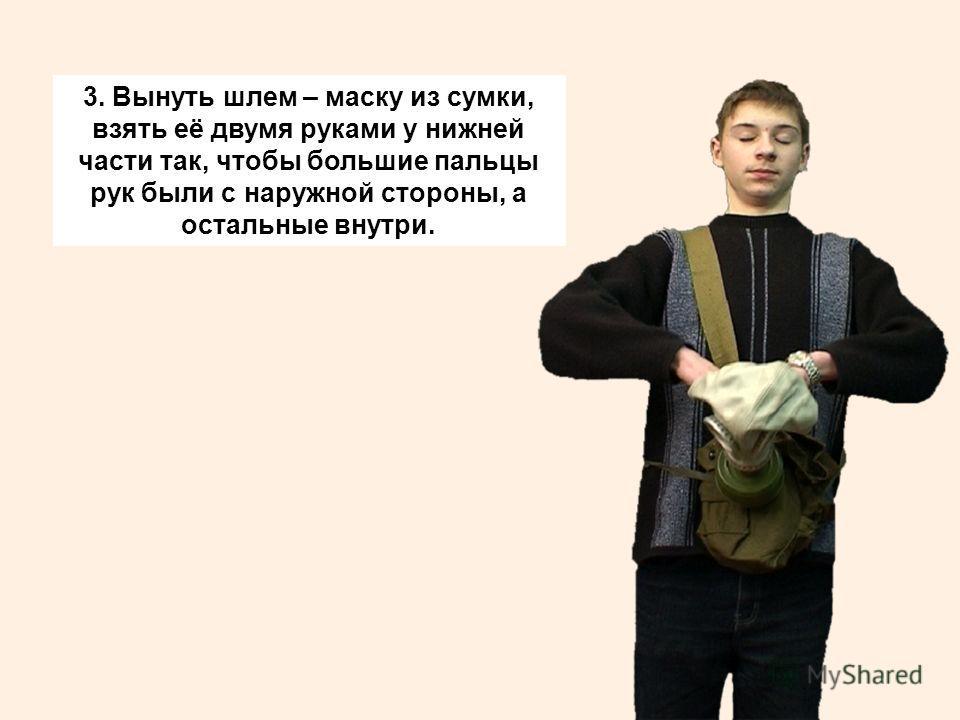 3. Вынуть шлем – маску из сумки, взять её двумя руками у нижней части так, чтобы большие пальцы рук были с наружной стороны, а остальные внутри.