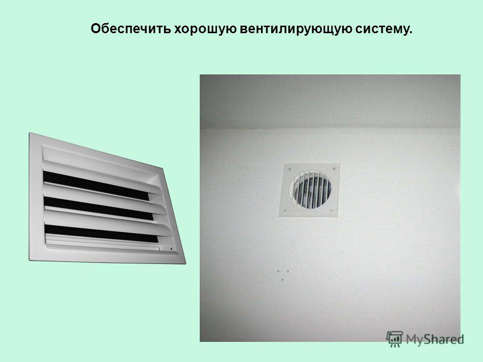 Обеспечить хорошую вентилирующую систему.