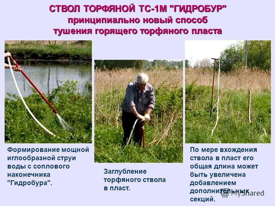 СТВОЛ ТОРФЯНОЙ ТС-1М