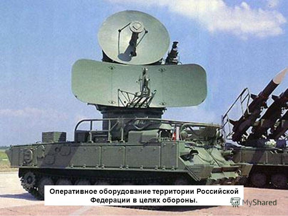 Оперативное оборудование территории Российской Федерации в целях обороны.
