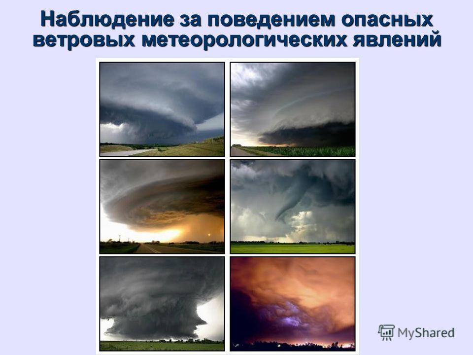 Наблюдение за поведением опасных ветровых метеорологических явлений