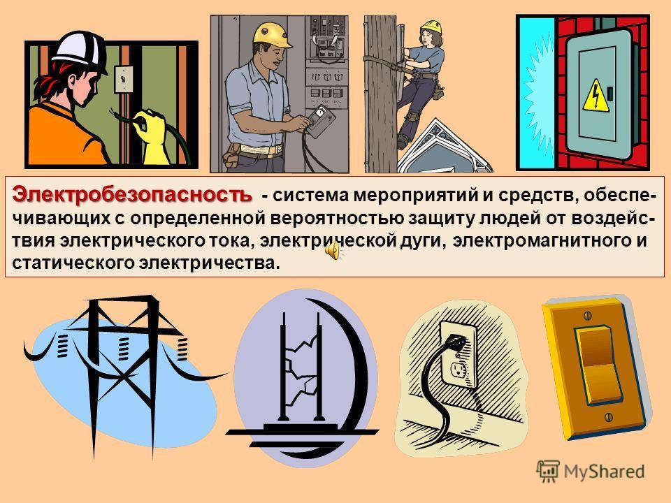 Безопасность труда Безопасность труда - состояние условий труда, при котором с некоторой вероятностью исключено воздействие на работающих опасных и вредных производственных факторов.
