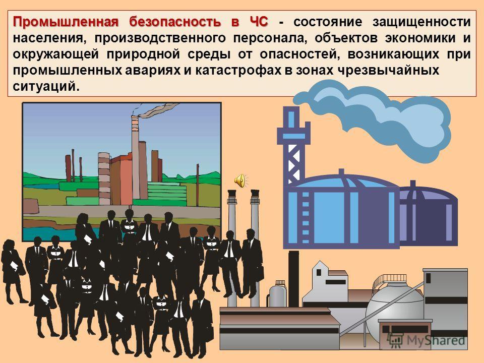 Безопасность в чрезвычайных ситуациях Безопасность в чрезвычайных ситуациях - состояние защищенности населения, объектов экономики и окружающей природной среды от опасностей в чрезвычайных ситуациях.