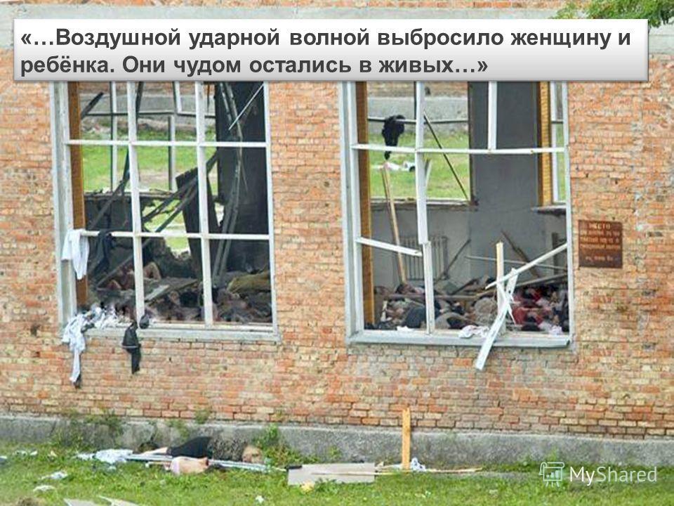 «…Воздушной ударной волной выбросило женщину и ребёнка. Они чудом остались в живых…»