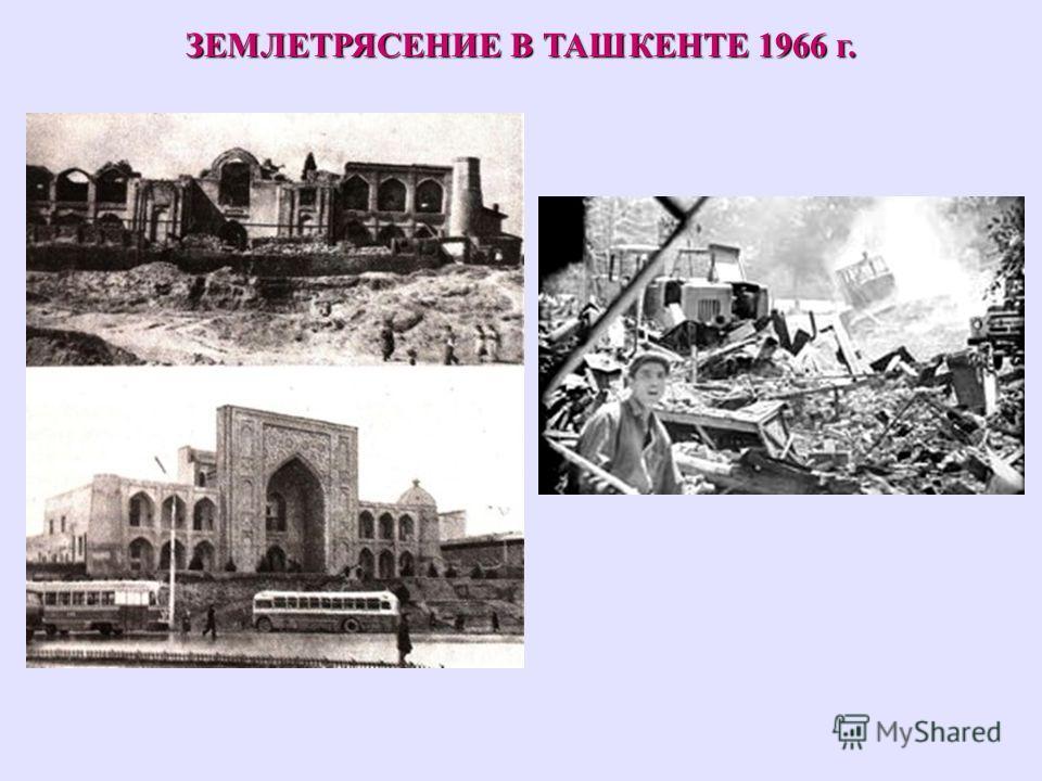 ЗЕМЛЕТРЯСЕНИЕ В ТАШКЕНТЕ 1966 г.