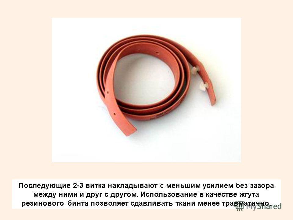 Последующие 2-3 витка накладывают с меньшим усилием без зазора между ними и друг с другом. Использование в качестве жгута резинового бинта позволяет сдавливать ткани менее травматично.