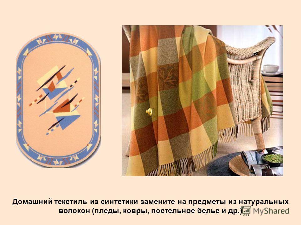 Старайтесь носить одежду из натуральных волокон: хлопок, шерсть, лен, шелк, а также из меха и кожи. Можно добавить сюда и вискозу.