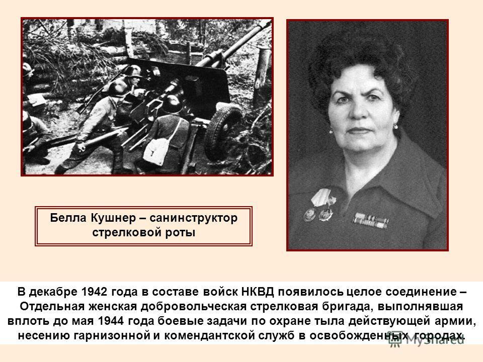 В декабре 1942 года в составе войск НКВД появилось целое соединение – Отдельная женская добровольческая стрелковая бригада, выполнявшая вплоть до мая 1944 года боевые задачи по охране тыла действующей армии, несению гарнизонной и комендантской служб