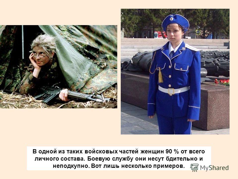 В одной из таких войсковых частей женщин 90 % от всего личного состава. Боевую службу они несут бдительно и неподкупно. Вот лишь несколько примеров.