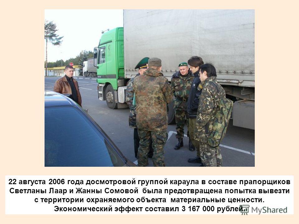 22 августа 2006 года досмотровой группой караула в составе прапорщиков Светланы Лаар и Жанны Сомовой была предотвращена попытка вывезти с территории охраняемого объекта материальные ценности. Экономический эффект составил 3 167 000 рублей.
