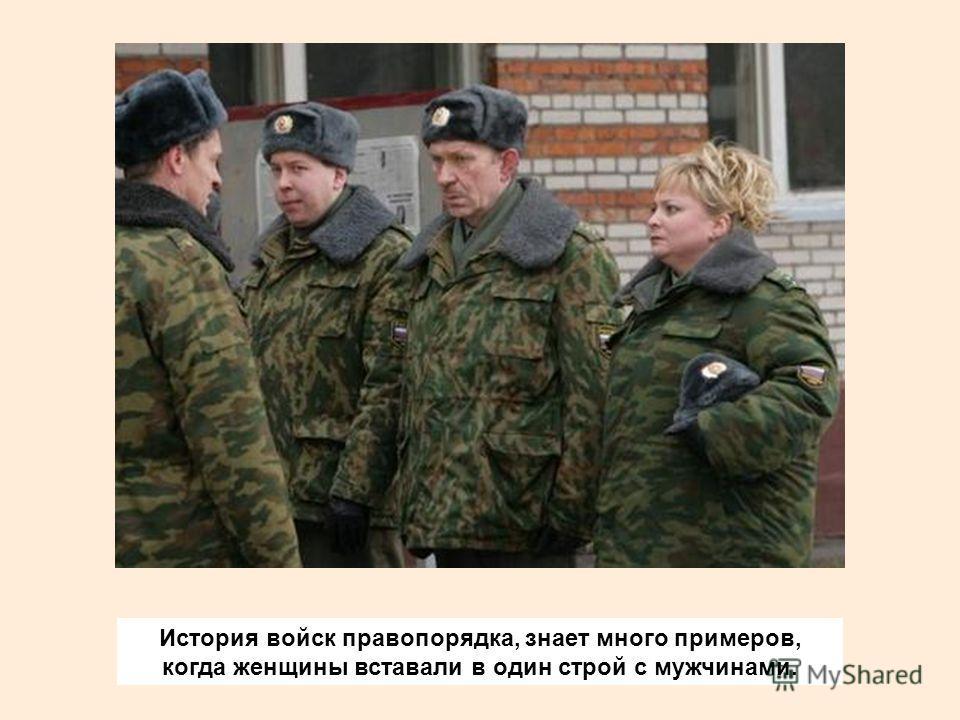 История войск правопорядка, знает много примеров, когда женщины вставали в один строй с мужчинами.