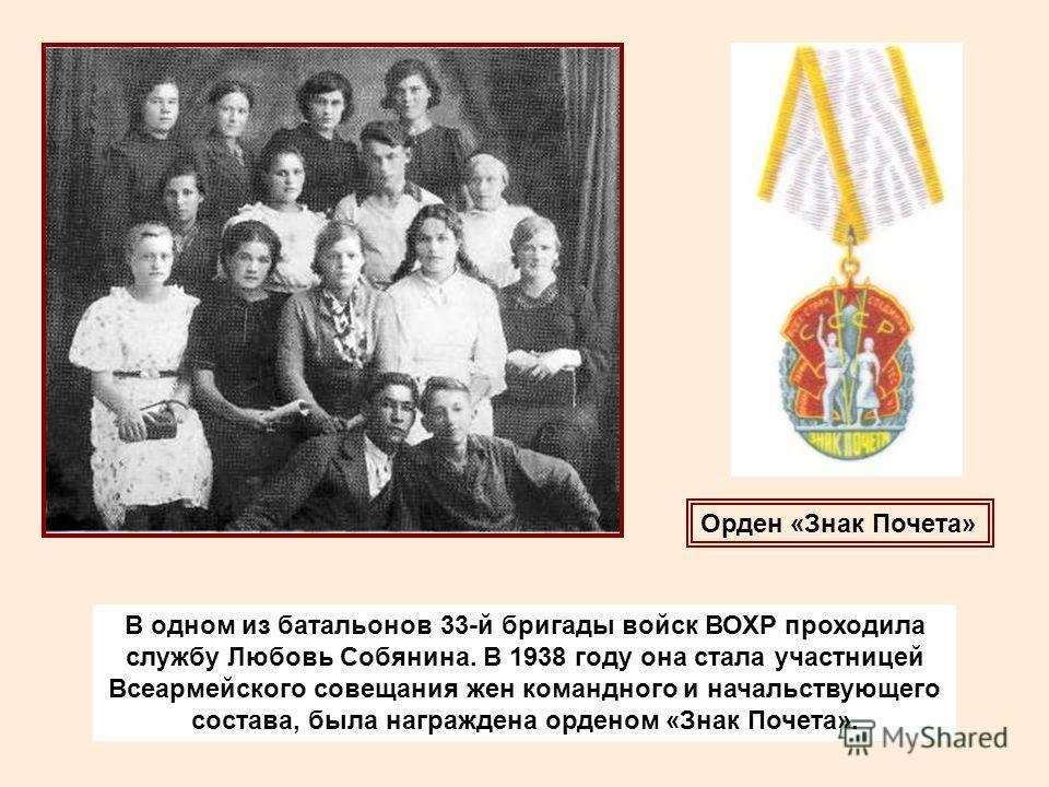 В одном из батальонов 33-й бригады войск ВОХР проходила службу Любовь Собянина. В 1938 году она стала участницей Всеармейского совещания жен командного и начальствующего состава, была награждена орденом «Знак Почета». Орден «Знак Почета»