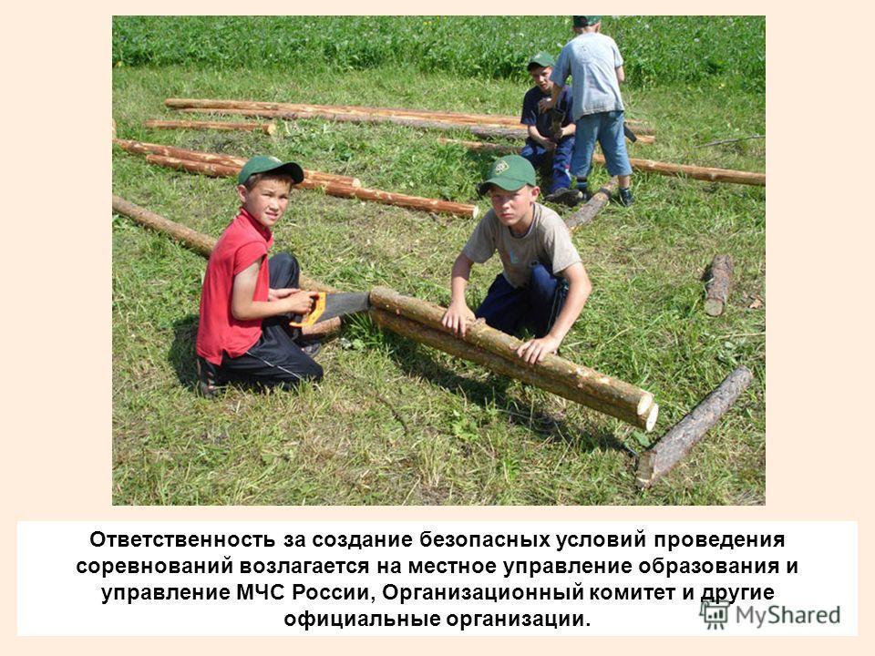 Ответственность за создание безопасных условий проведения соревнований возлагается на местное управление образования и управление МЧС России, Организационный комитет и другие официальные организации.