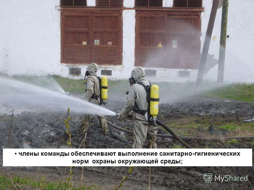 члены команды обеспечивают выполнение санитарно-гигиенических норм охраны окружающей среды;