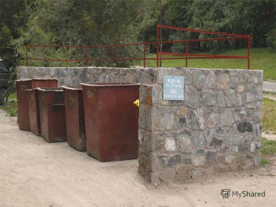 Борьба с мусором.