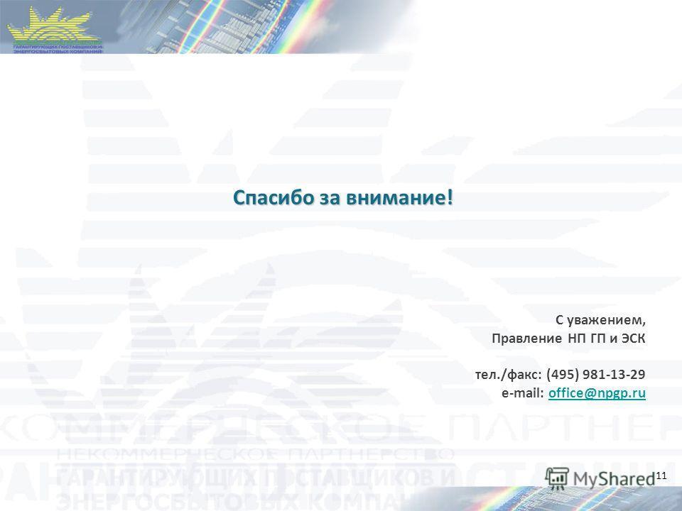 11 Спасибо за внимание! С уважением, Правление НП ГП и ЭСК тел./факс: (495) 981-13-29 e-mail: office@npgp.ruoffice@npgp.ru