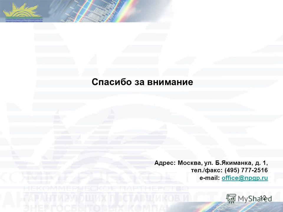 12 Спасибо за внимание Адрес: Москва, ул. Б.Якиманка, д. 1, тел./факс: (495) 777-2516 e-mail: office@npgp.ruoffice@npgp.ru