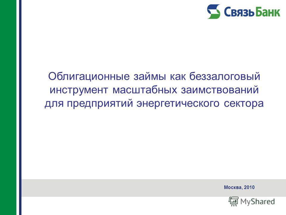 Облигационные займы как беззалоговый инструмент масштабных заимствований для предприятий энергетического сектора Москва, 2010