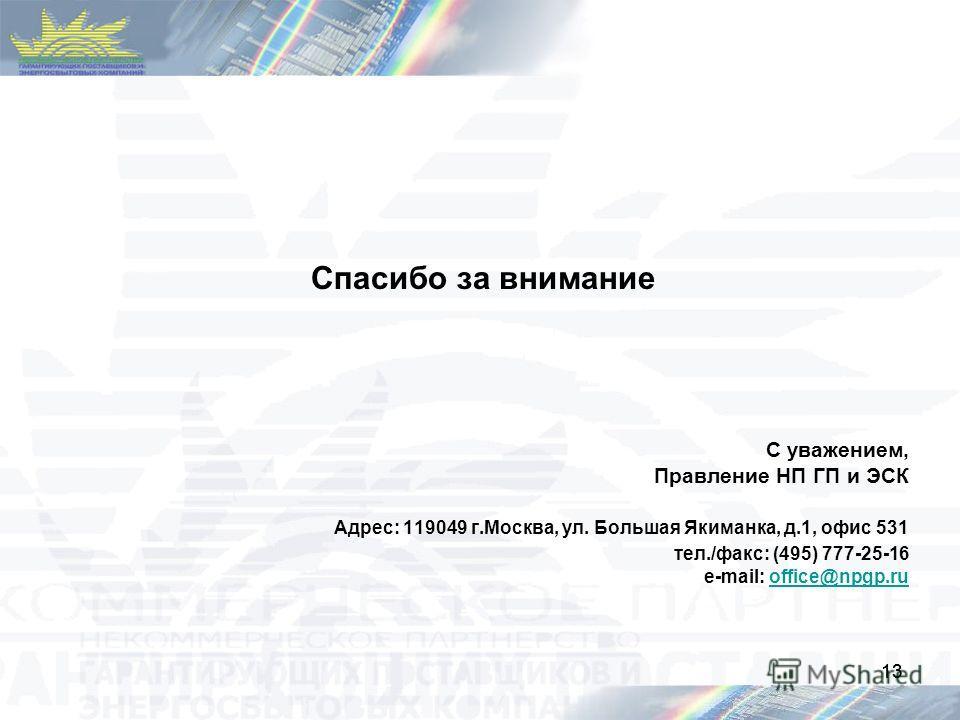 13 Спасибо за внимание С уважением, Правление НП ГП и ЭСК Адрес: 119049 г.Москва, ул. Большая Якиманка, д.1, офис 531 тел./факс: (495) 777-25-16 e-mail: office@npgp.ruoffice@npgp.ru