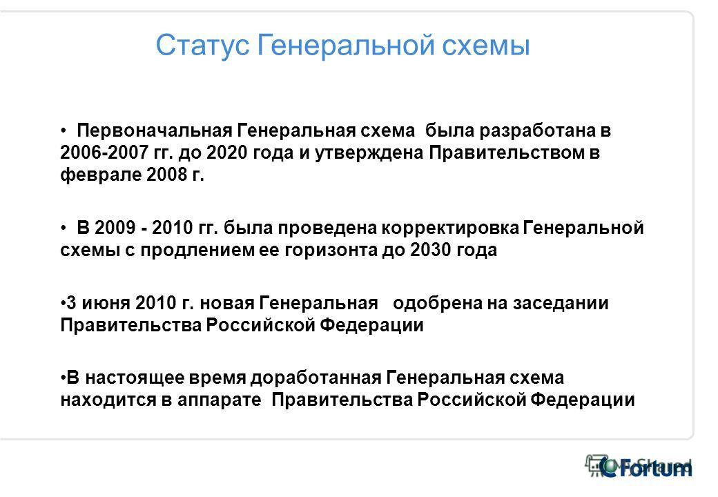 Первоначальная Генеральная схема была разработана в 2006-2007 гг. до 2020 года и утверждена Правительством в феврале 2008 г. В 2009 - 2010 гг. была проведена корректировка Генеральной схемы с продлением ее горизонта до 2030 года 3 июня 2010 г. новая