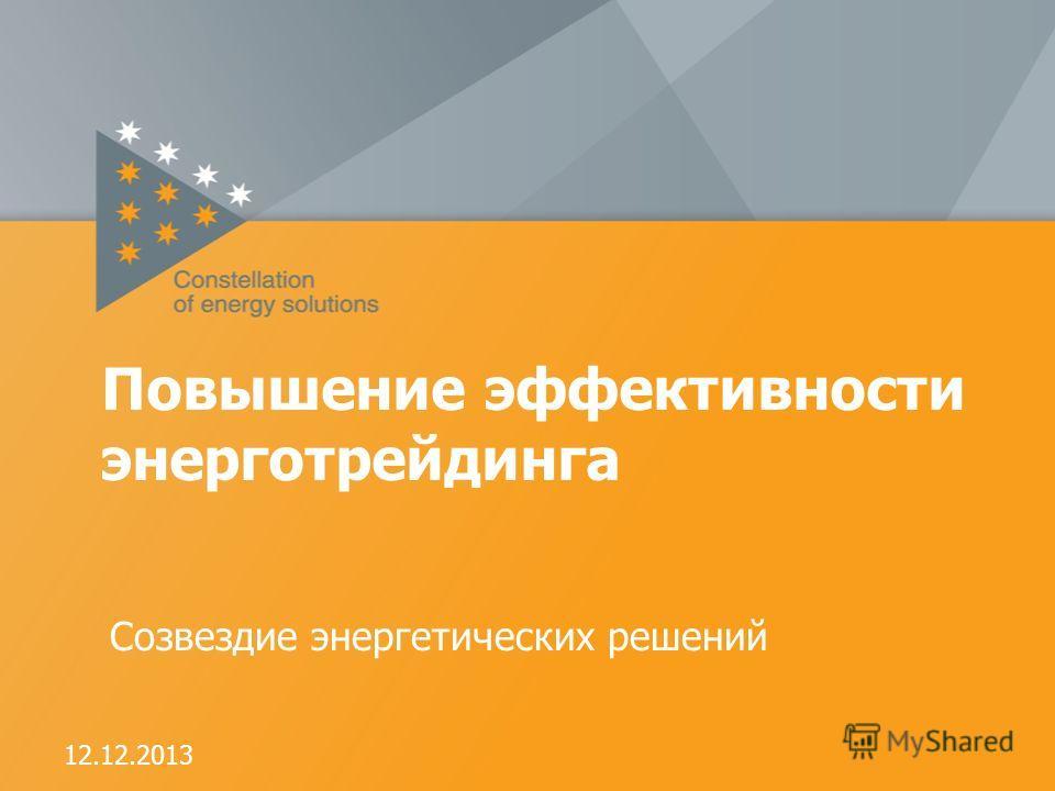 Созвездие энергетических решений Повышение эффективности энерготрейдинга 12.12.2013