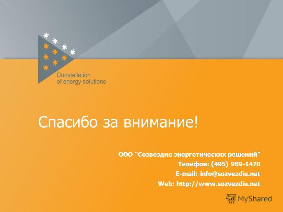 Спасибо за внимание! ООО Созвездие энергетических решений Телефон: (495) 989-1470 E-mail: info@sozvezdie.net Web: http://www.sozvezdie.net