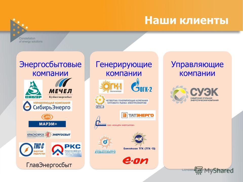 Наши клиенты Энергосбытовые компании Генерирующие компании Управляющие компании ГлавЭнергосбыт