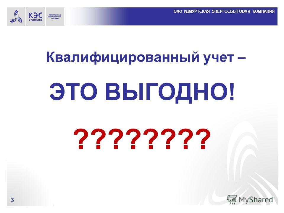 3 Квалифицированный учет – ЭТО ВЫГОДНО! ???????? ОАО УДМУРТСКАЯ ЭНЕРГОСБЫТОВАЯ КОМПАНИЯ