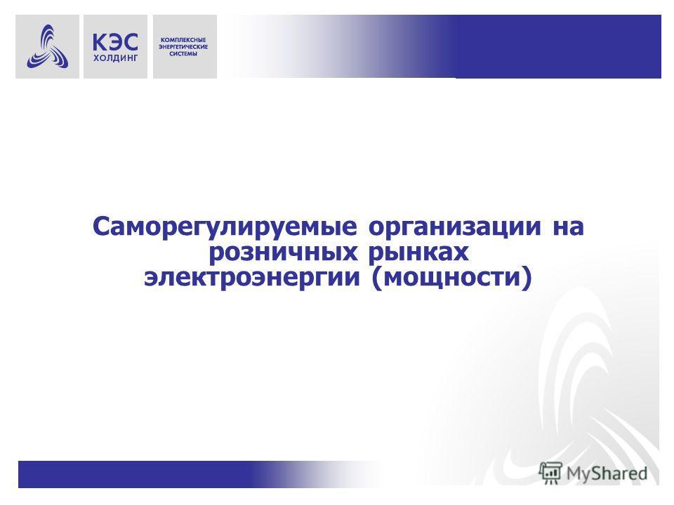 Саморегулируемые организации на розничных рынках электроэнергии (мощности)
