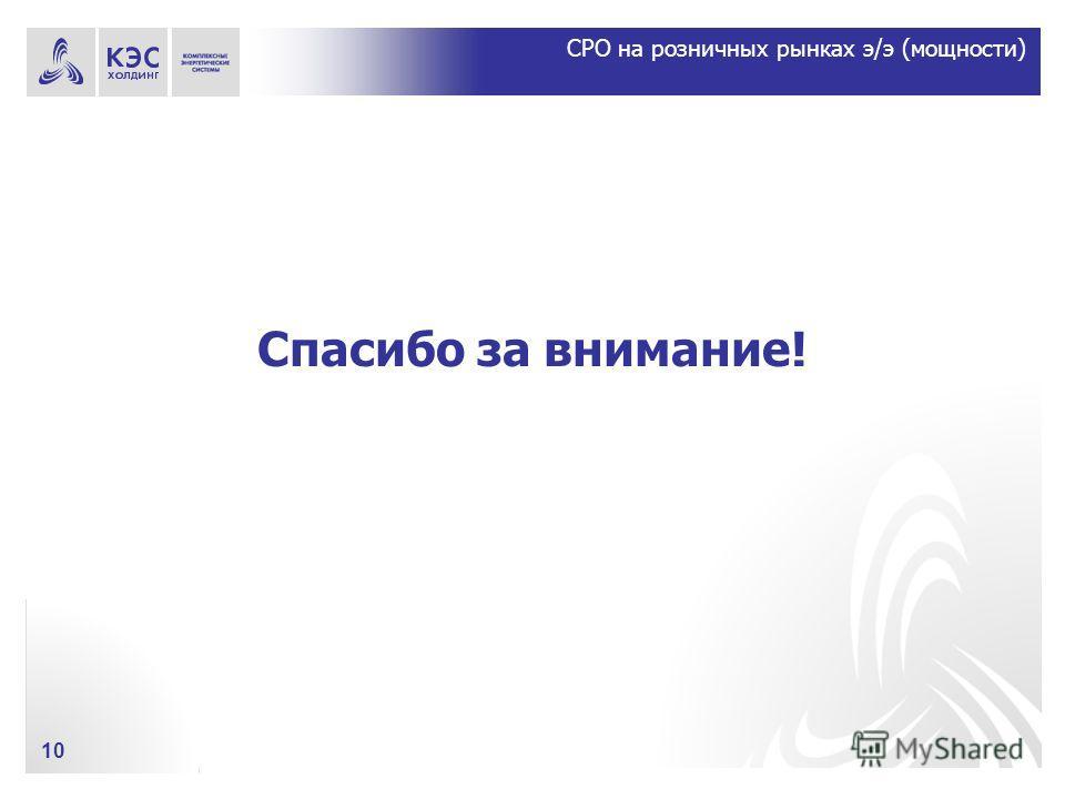 CРО на розничных рынках э/э (мощности) 10 Спасибо за внимание!