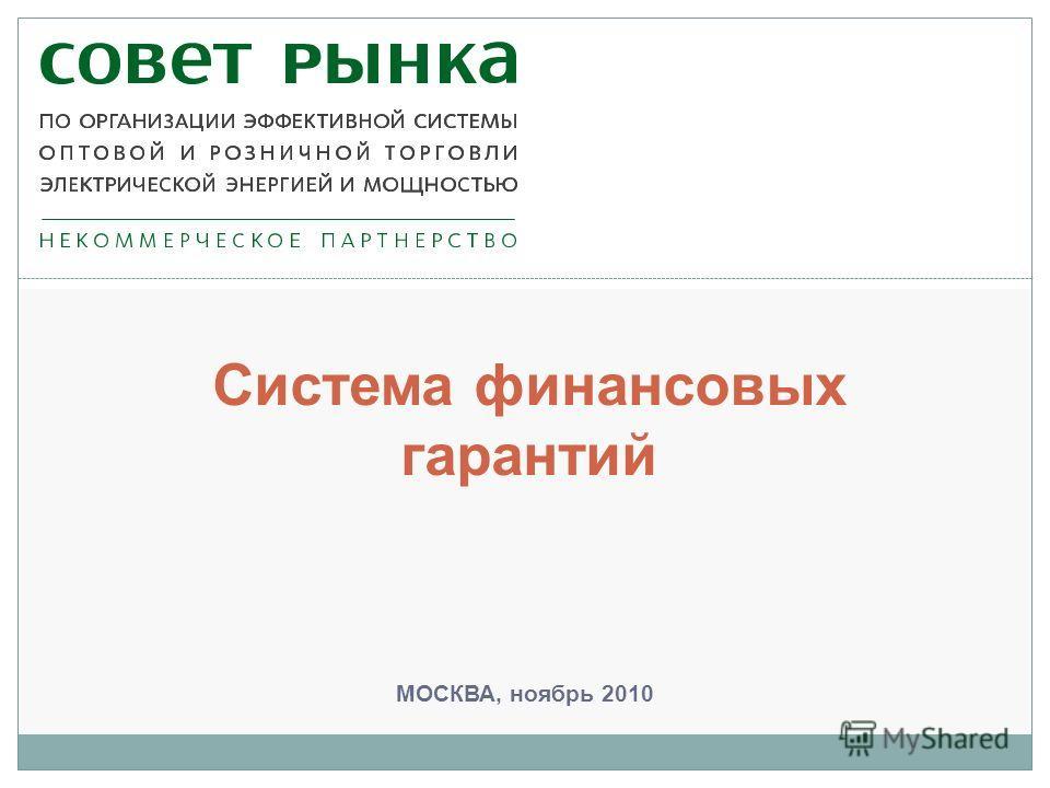 МОСКВА, ноябрь 2010 Система финансовых гарантий