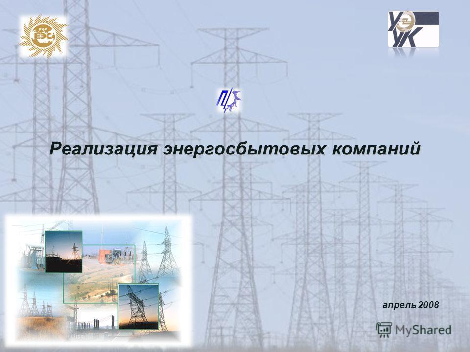 Реализация энергосбытовых компаний апрель 2008