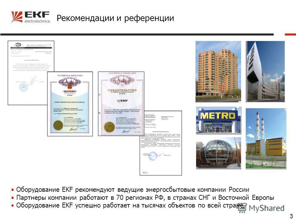 3 Оборудование EKF рекомендуют ведущие энергосбытовые компании России Партнеры компании работают в 70 регионах РФ, в странах СНГ и Восточной Европы Оборудование EKF успешно работает на тысячах объектов по всей стране Рекомендации и референции