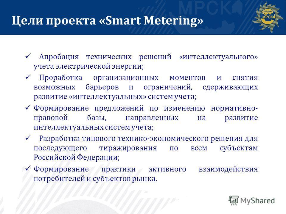 4 Цели проекта «Smart Metering» Апробация технических решений «интеллектуального» учета электрической энергии; Проработка организационных моментов и снятия возможных барьеров и ограничений, сдерживающих развитие «интеллектуальных» систем учета; Форми