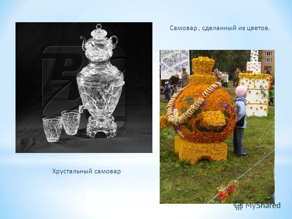 Хрустальный самовар Самовар, сделанный из цветов.