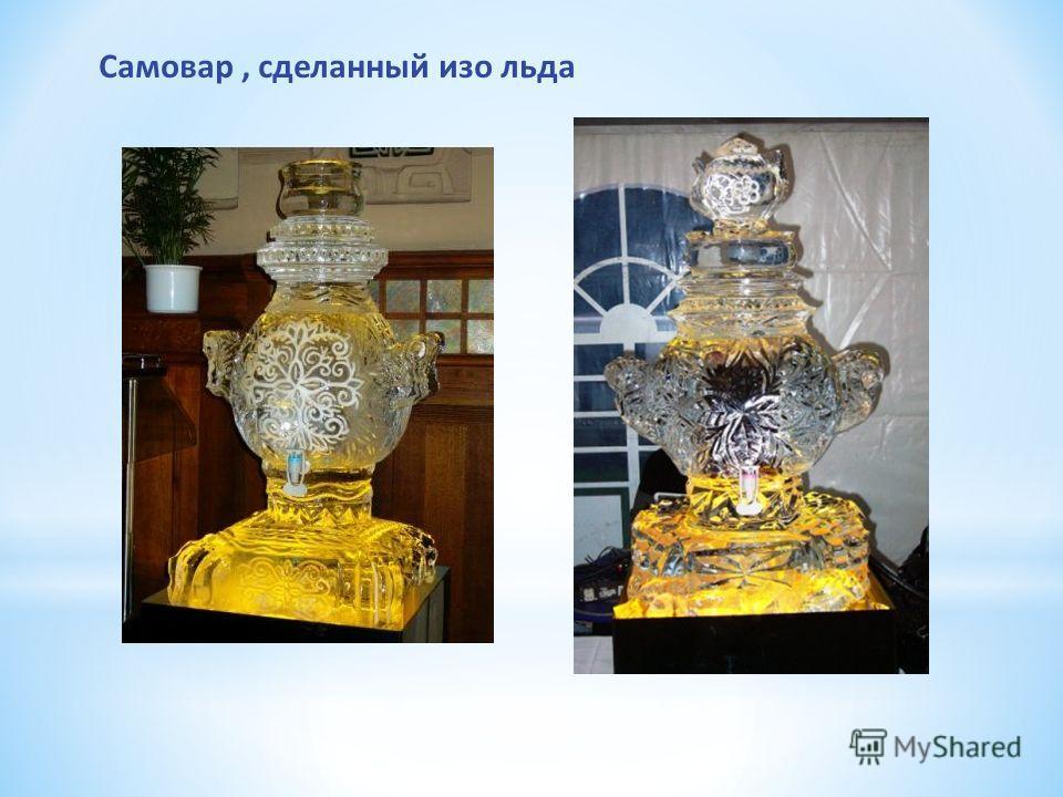 Самовар, сделанный изо льда