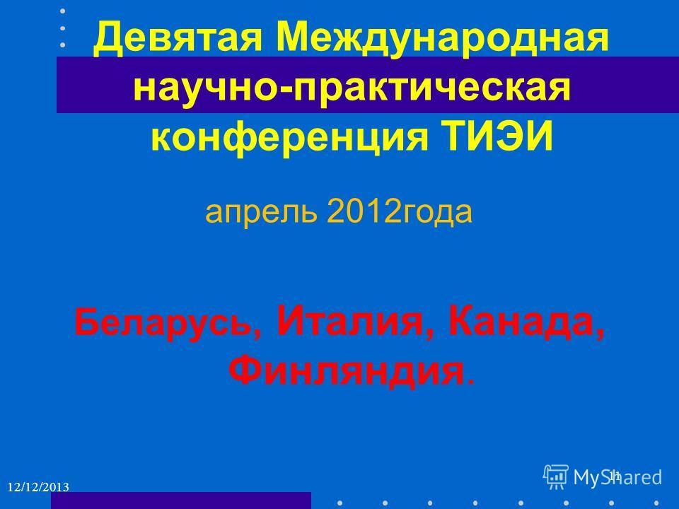 Девятая Международная научно-практическая конференция ТИЭИ апрель 2012года Беларусь, Италия, Канада, Финляндия. 12/12/2013 11