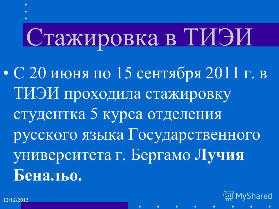 Стажировка в ТИЭИ С 20 июня по 15 сентября 2011 г. в ТИЭИ проходила стажировку студентка 5 курса отделения русского языка Государственного университета г. Бергамо Лучия Бенальо. 12/12/2013