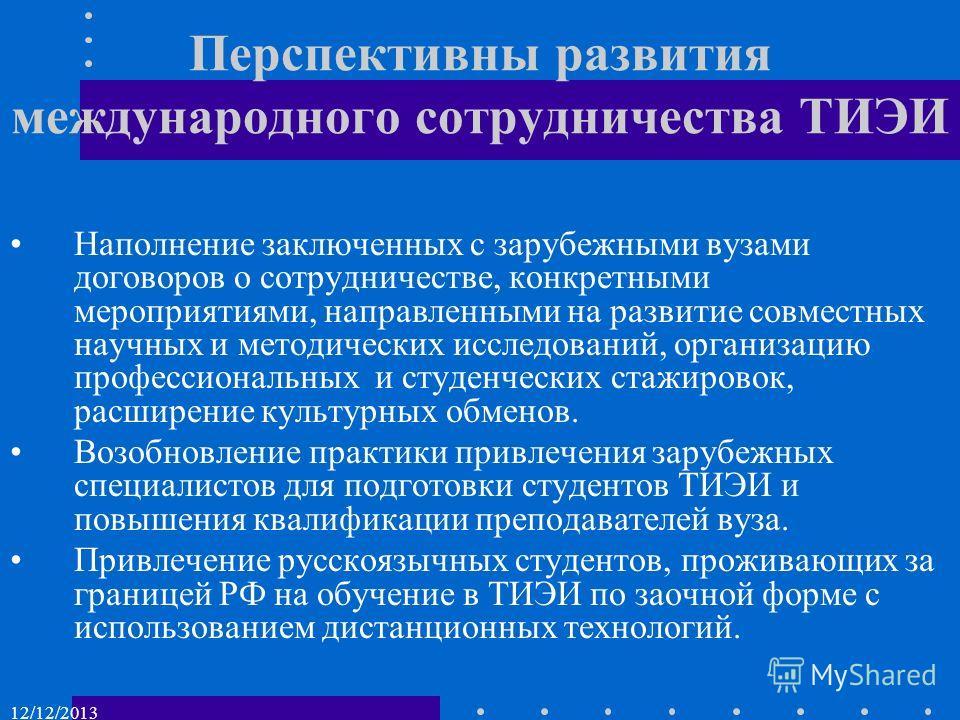 Перспективны развития международного сотрудничества ТИЭИ Наполнение заключенных с зарубежными вузами договоров о сотрудничестве, конкретными мероприятиями, направленными на развитие совместных научных и методических исследований, организацию професси