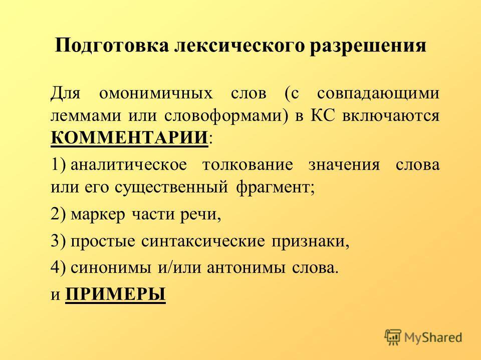 Подготовка лексического разрешения Для омонимичных слов (с совпадающими леммами или словоформами) в КС включаются КОММЕНТАРИИ: 1) аналитическое толкование значения слова или его существенный фрагмент; 2) маркер части речи, 3) простые синтаксические п