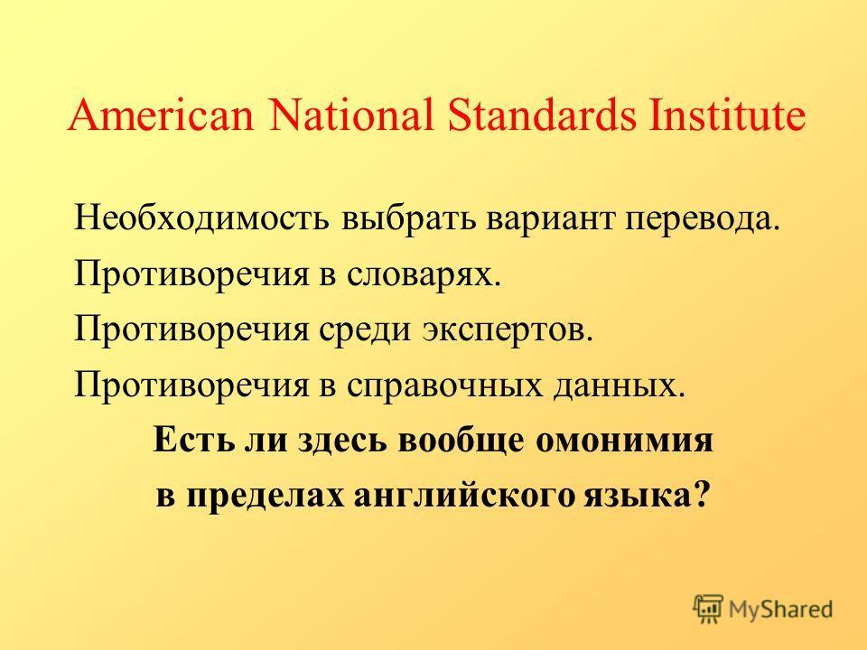 American National Standards Institute Необходимость выбрать вариант перевода. Противоречия в словарях. Противоречия среди экспертов. Противоречия в справочных данных. Есть ли здесь вообще омонимия в пределах английского языка?