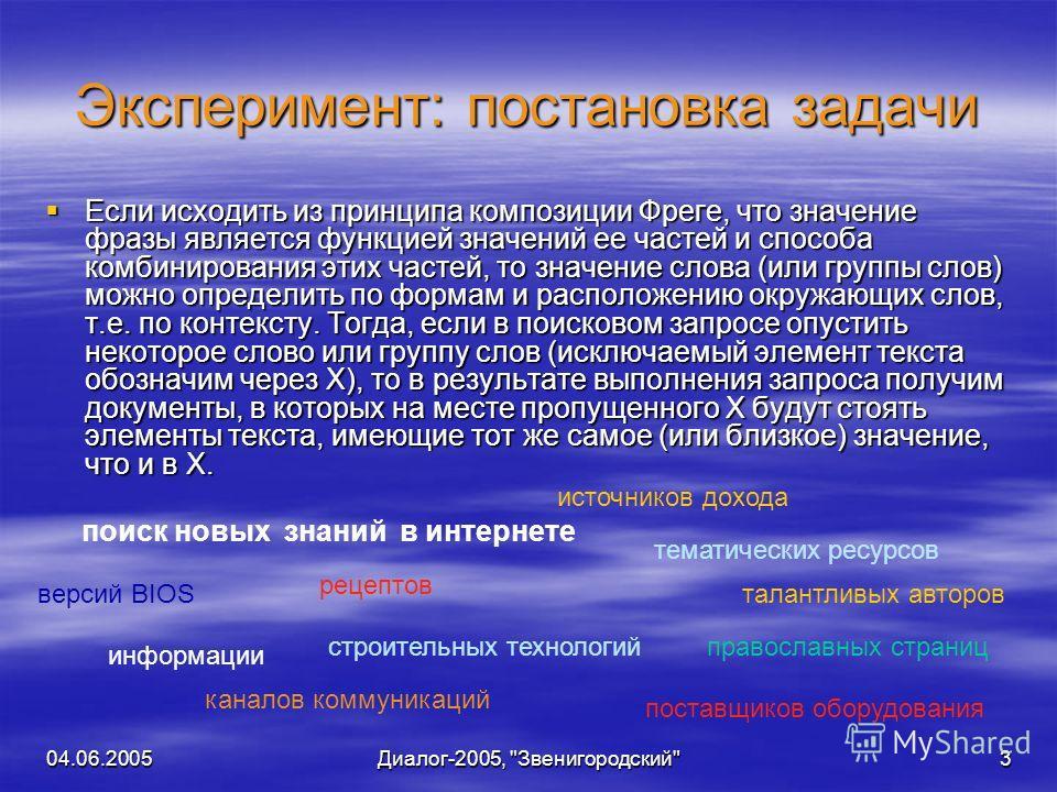 04.06.2005Диалог-2005,