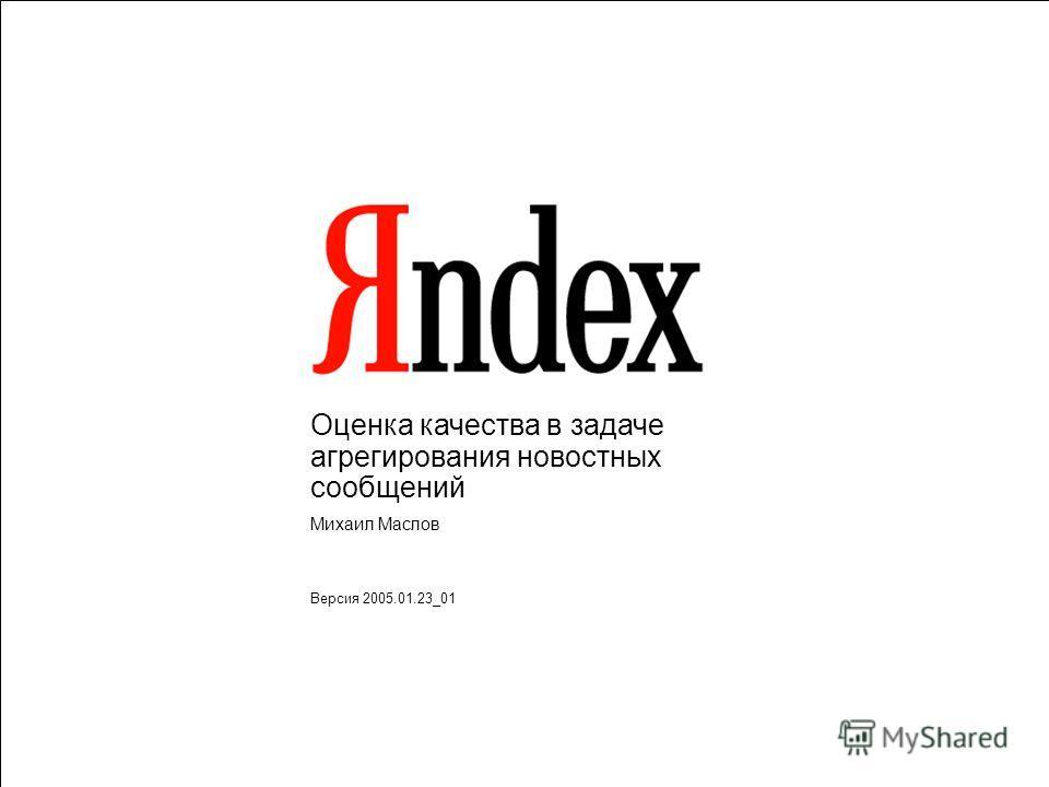 Оценка качества в задаче агрегирования новостных сообщений Михаил Маслов Версия 2005.01.23_01