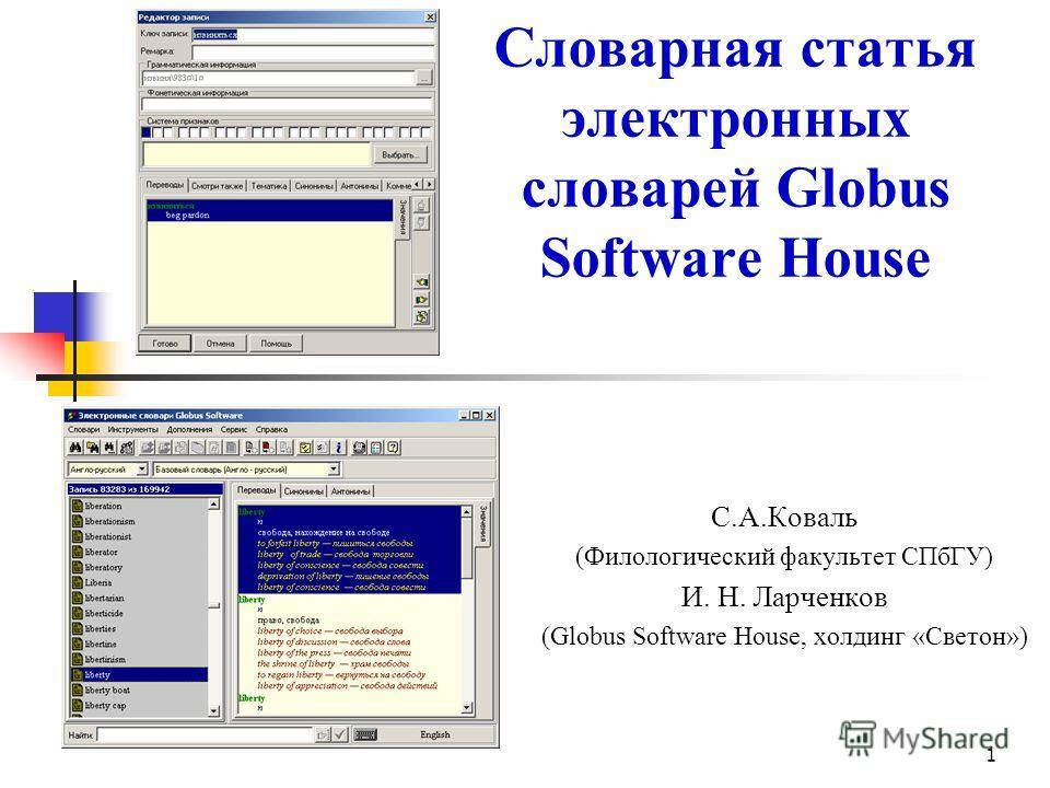 1 Словарная статья электронных словарей Globus Software House С.А.Коваль (Филологический факультет СПбГУ) И. Н. Ларченков (Globus Software House, холдинг «Светон»)