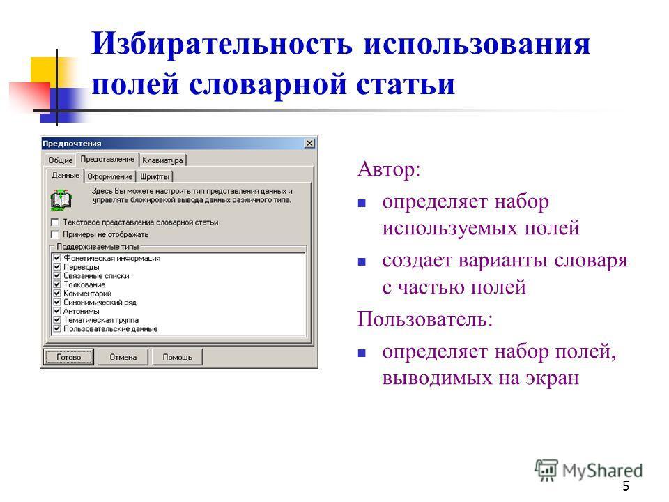 5 Избирательность использования полей словарной статьи Автор: определяет набор используемых полей создает варианты словаря с частью полей Пользователь: определяет набор полей, выводимых на экран