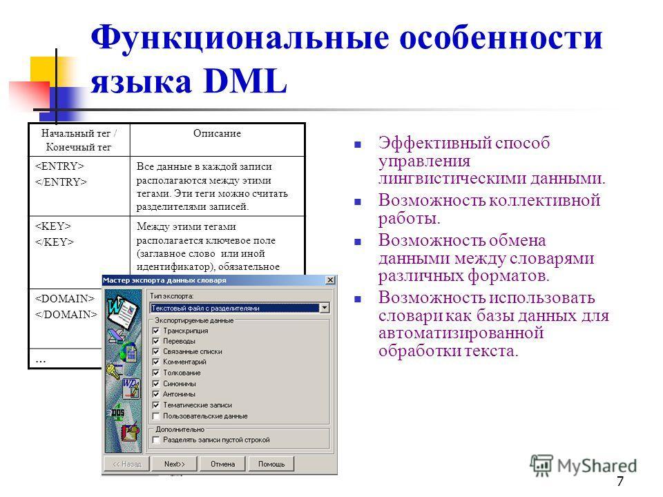 7 Функциональные особенности языка DML Эффективный способ управления лингвистическими данными. Возможность коллективной работы. Возможность обмена данными между словарями различных форматов. Возможность использовать словари как базы данных для автома